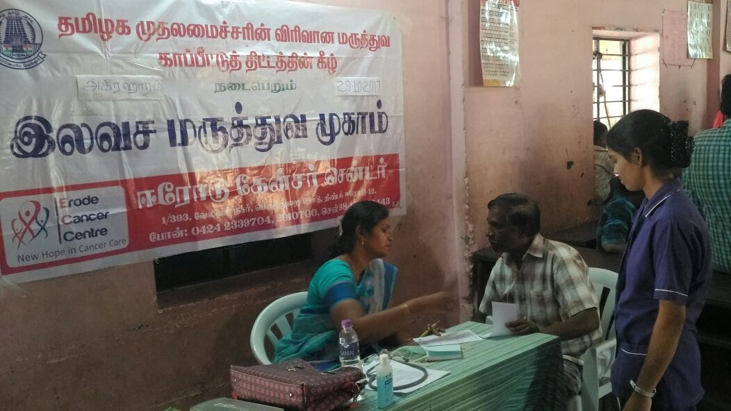 Free Medical Camp at  Agraharam Erode (29-10-2017)