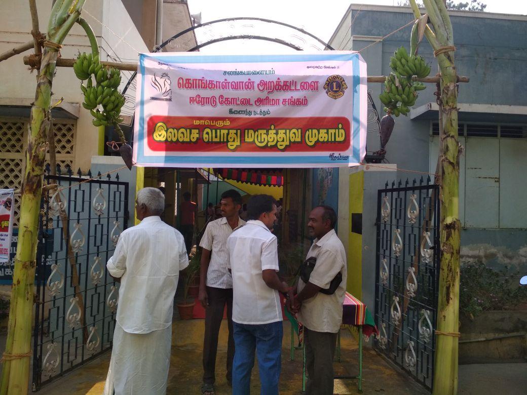 Salangapalayam Erode