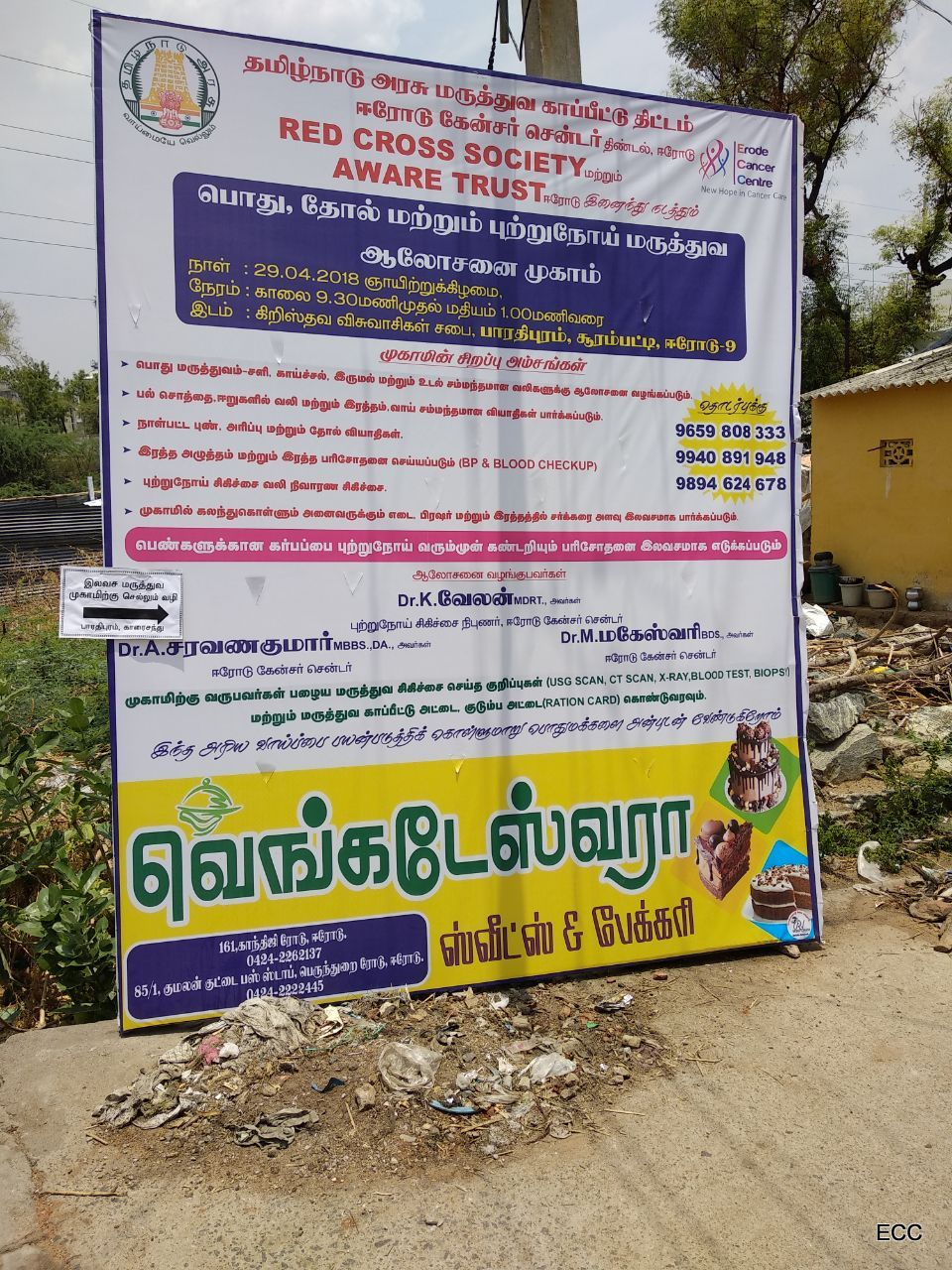 3-IMG-229-04-2018 Free Medical Camp At Surampatti,Erode