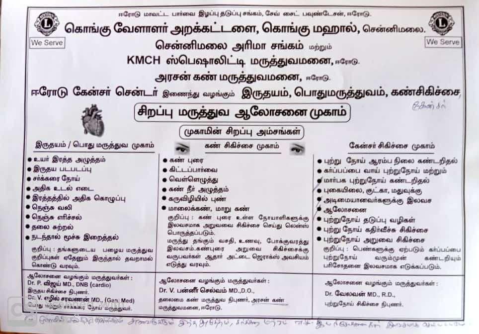 Special Medical Camp (1)