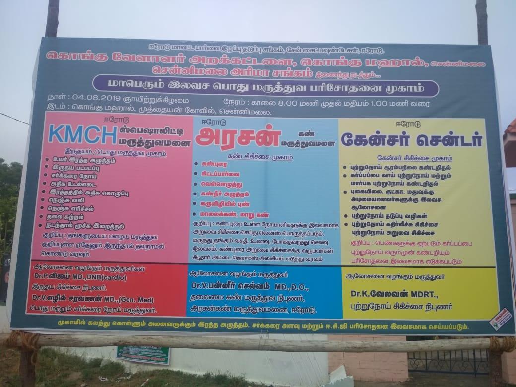 Special Medical Camp (12)
