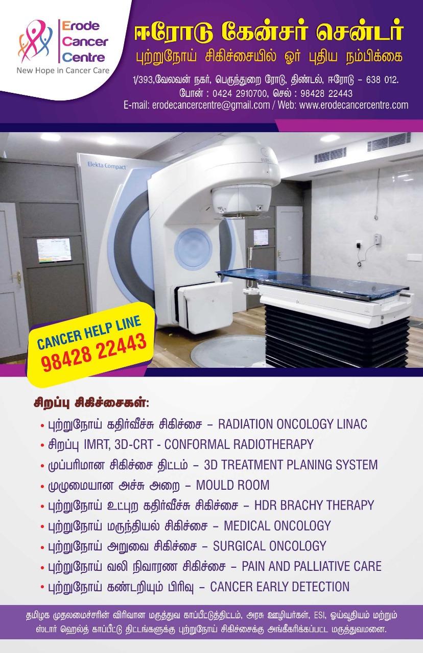 Erodecancercentrehospital (12)