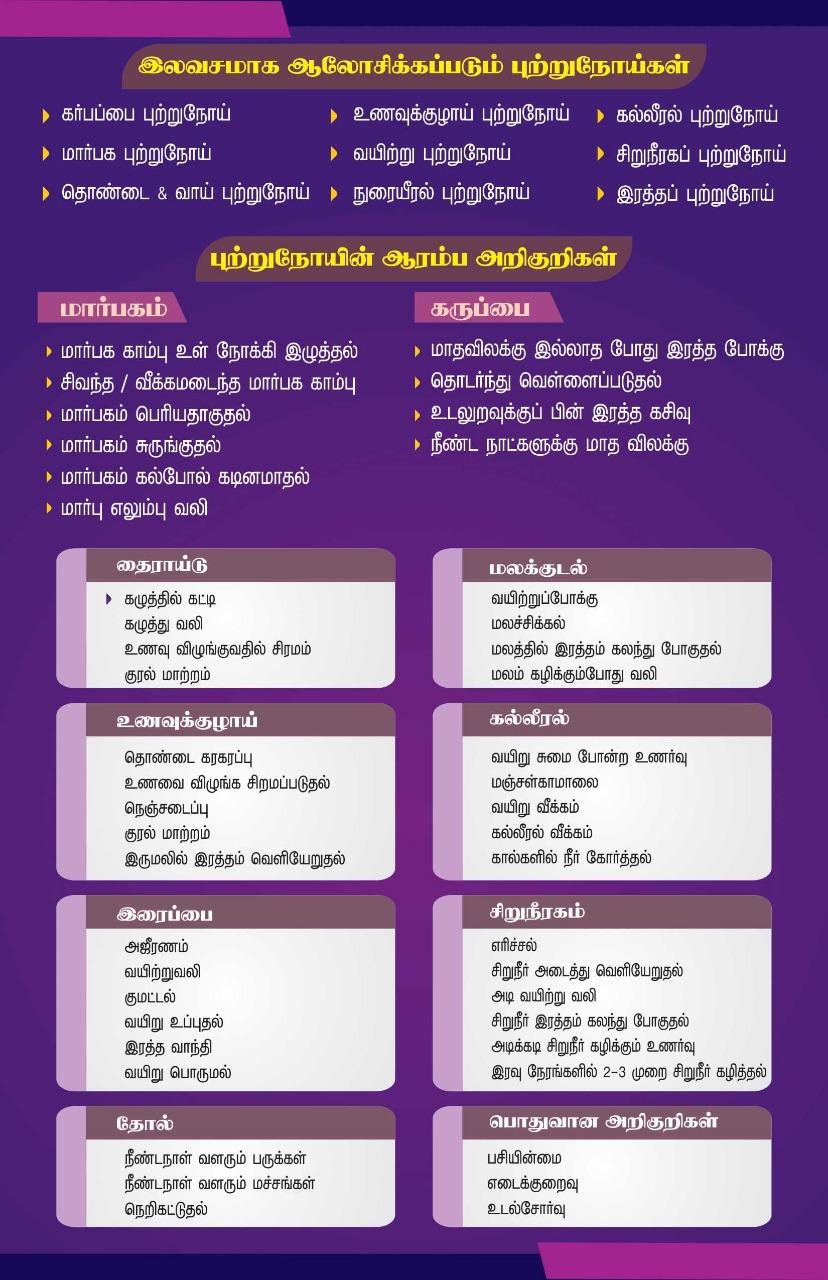 Erodecancercentrehospital (13)