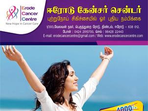 Erodecancercentrehospital